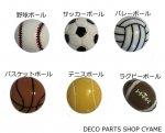 【デコパーツ】 大きいサイズボールパーツ1個