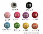 【デコパーツ】 mチョコノーマルカラー 8mmサイズ1個