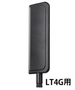 ハイクカム LT4G用アンテナ