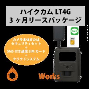 【3か月リース契約】ハイクカム LT4G IoT自動撮影カメラ