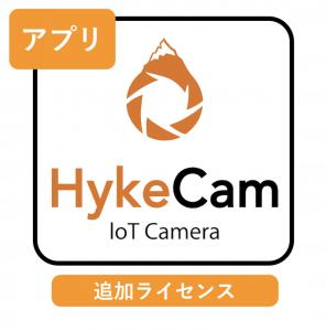 HykeWorksアプリ追加ライセンス