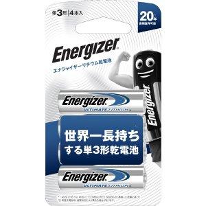 エナジャイザー リチウム乾電池単3形 4本パック