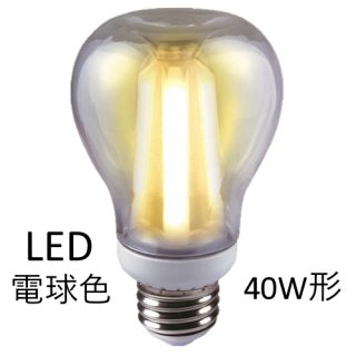 LED40W形ハウス球型 12個入