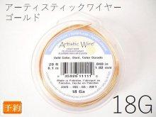 【予約】#28〜#18アーティスティックワイヤー/ゴールド 1巻