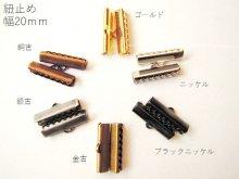 幅広リボンの端処理に。紐止め金具(幅20mm)/2ケ