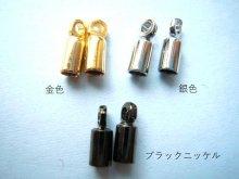丸紐の端の処理に。【紐止め金具】カツラ2.3mm(革紐2mm程度用)/2ヶ