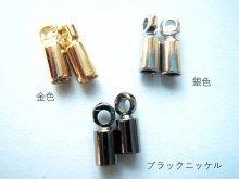 丸紐の端の処理に。【紐止め金具】カツラ1.8mm(革紐1.5mm程度用)/2ヶ