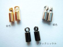丸紐の端の処理に。【紐止め金具】カツラ1.5mm(革紐1.2mm程度用)/2ヶ