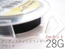 #28,#26,#24,#22,#20,#18アーティスティックワイヤー/ブラック 1〜2Mカット