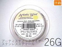 【予約】#28~#18アーティスティックワイヤー/ステンレススティール 巻