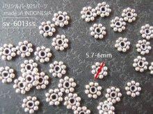 【sv-5013ss/シルバー925製】バリビーズ・パーツ|デイジースペーサー(5.7-6mm)/2ヶ
