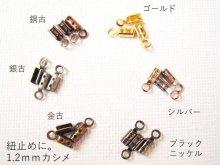 紐の端の処理に。【紐止め金具】カシメ1.2mm/5ヶ