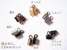 紐の端の処理に。【紐止め金具】カシメ1.5mm/5ヶ