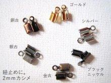 紐の端の処理に。【紐止め金具】カシメ2mm/5ヶ