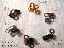 紐の端の処理に。【紐止め金具】カシメ3mm/5ヶ