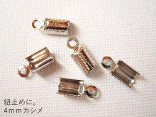 紐の端の処理に。【紐止め金具】カシメ4mm/5ヶ