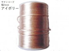光沢のある、肌さわりのよいコードです。サテンコード幅2mm(丸紐)アイボリー/1m単位*色はもっと薄く白ぽいです