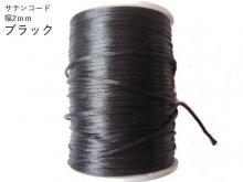光沢のある、肌さわりのよいコードです。サテンコード幅2mm(丸紐)ブラック/1m