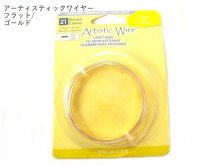【フラット】アーティスティックワイヤー(幅3mm×91cm)/ゴールド 1パック
