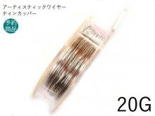【予約】#28〜#18アーティスティックワイヤー/ティンカッパー 巻