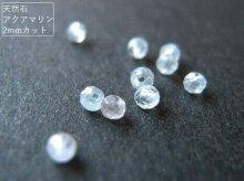 【2mm/40粒】カットでキラキラ。天然石/アクアマリン2mm珠(小さめ)カット入40粒(+予備1)