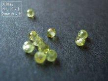 【2mm/20粒】カットが入っててキラキラ。天然石/ペリドット 2mm珠(小さめ)カット入 20粒(+1粒)