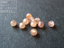 【2mm/30粒】カットが入っててキラキラ。天然石/オレンジムーンストーン2mm(小さめ)珠カット30粒(+予備1)