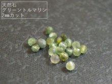 【2mm/30粒】カットでキラキラ。天然石/グリーントルマリン(AAA-) 2mm珠カット 30+予備1粒