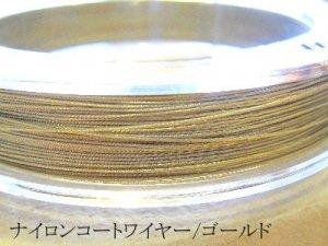 ナイロンコートワイヤー(0.4ミリ・ゴールド)/2Mカット
