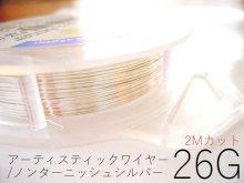 #28〜#18アーティスティックワイヤー/ノンターニッシュシルバー 1〜2Mカット