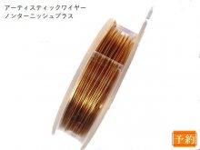 【予約】#28〜#18アーティスティックワイヤー/ノンターニッシュブラス 巻
