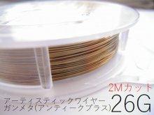 #28〜#18アーティスティックワイヤー/ガンメタ(アンティークブラス) 1〜2Mカット