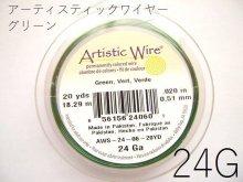 #24アーティスティックワイヤー/グリーン(GREEN)#24(0.51mm×18.29M)1巻