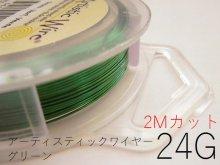 #24アーティスティックワイヤー/グリーン(GREEN) 24ゲージ(0.51mm) 2Mカット