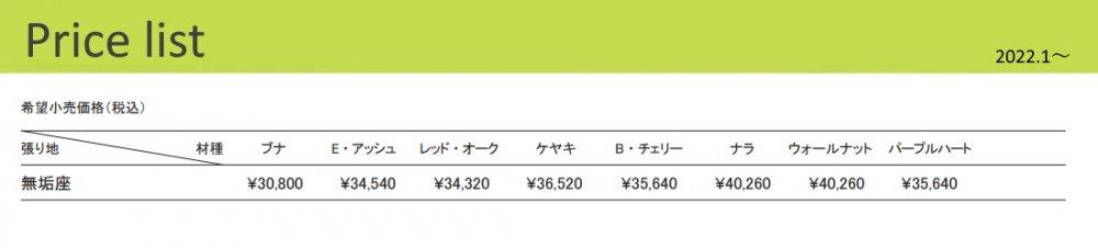 HUG ONLINE SHOP/bonスツール 価格