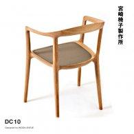 DC10<br>宮崎椅子製作所