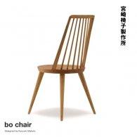 宮崎椅子製作所<br>bo chair