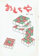 <img class='new_mark_img1' src='//img.shop-pro.jp/img/new/icons5.gif' style='border:none;display:inline;margin:0px;padding:0px;width:auto;' />おもちゃ 1972年4月号 通巻76号