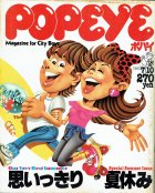 <img class='new_mark_img1' src='https://img.shop-pro.jp/img/new/icons5.gif' style='border:none;display:inline;margin:0px;padding:0px;width:auto;' />POPEYE[ポパイ]1980/7/10 �82