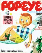 <img class='new_mark_img1' src='https://img.shop-pro.jp/img/new/icons5.gif' style='border:none;display:inline;margin:0px;padding:0px;width:auto;' />POPEYE[ポパイ]1980/7/25 �83