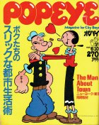 <img class='new_mark_img1' src='https://img.shop-pro.jp/img/new/icons5.gif' style='border:none;display:inline;margin:0px;padding:0px;width:auto;' />POPEYE[ポパイ]1981/6/10 �104