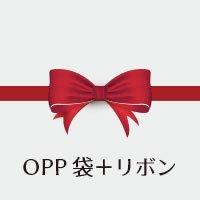 《ギフト》OPP袋+リボン