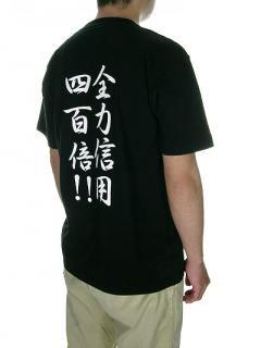 全力信用400倍Tシャツ