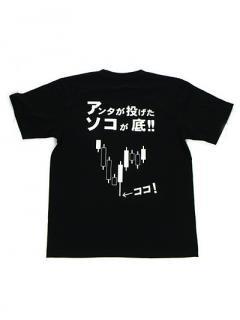 アンタが投げたソコTシャツ