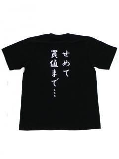 せめて買値までTシャツ