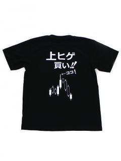 上ヒゲ買い!Tシャツ