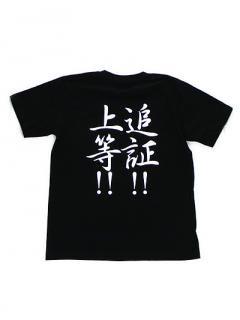 追証上等Tシャツ