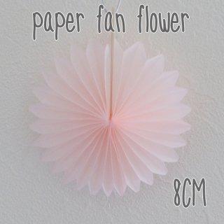 ペーパーファン フラワー ライトピンク 8cm 【メール便可】