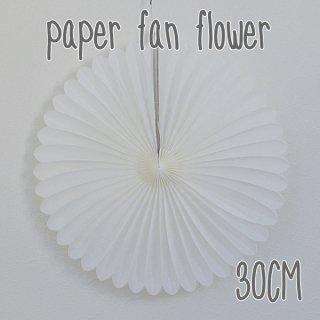 ペーパーファン フラワー ホワイト 30cm 【4個までメール便可】