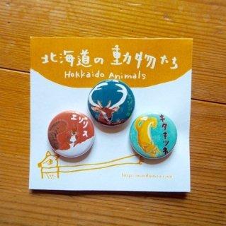 北海道の動物/ミニ缶バッジ3個セット